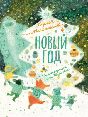 cover image of Новый год