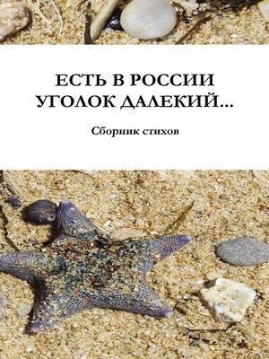 cover image of Есть в России уголок далекий...