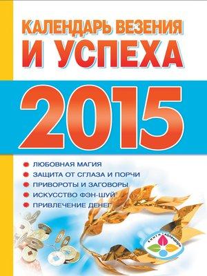 cover image of Календарь везения и успеха на 2015 год