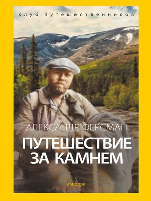 cover image of Путешествие за камнем