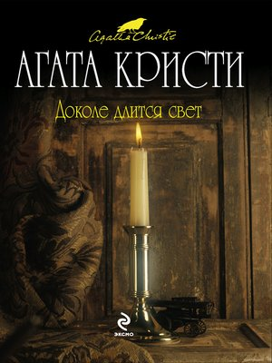 cover image of Актриса
