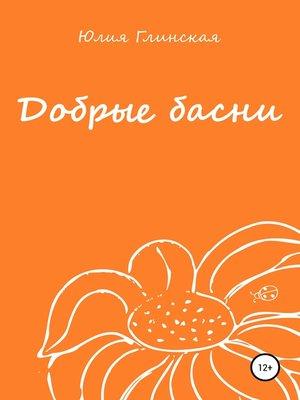 cover image of Добрые басни