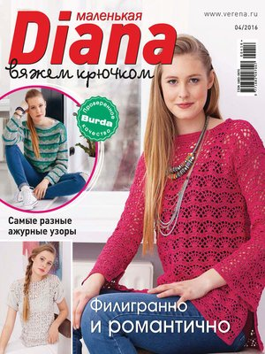 cover image of Маленькая Диана №04/2016