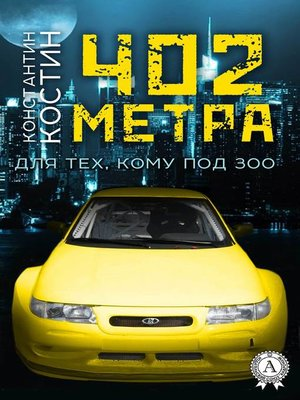 cover image of 402 метра