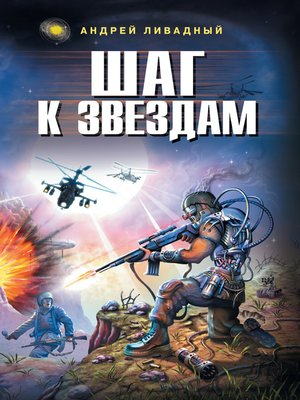 cover image of Шаг к звездам