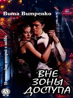 cover image of Вне зоны доступа