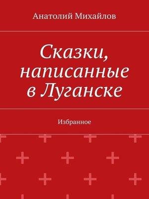 cover image of Сказки, написанные вЛуганске. Избранное