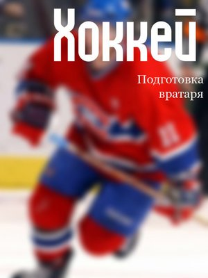 cover image of Хоккей