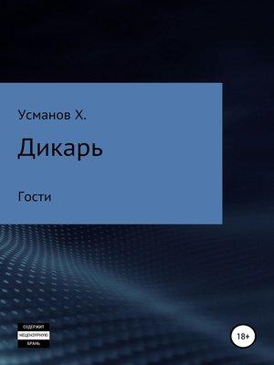 cover image of Дикарь. Часть 3. Гости