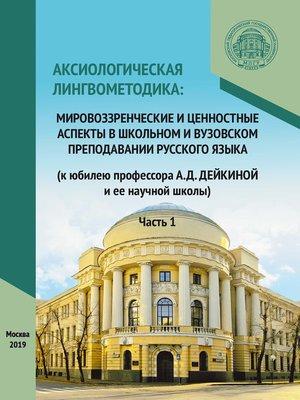 cover image of Аксиологическая лингвометодика