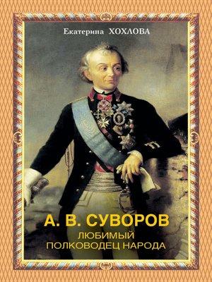 cover image of А. В. Суворов. Любимый полководец народа