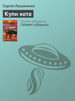 cover image of Купи кота