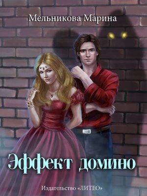 cover image of Эффект домино