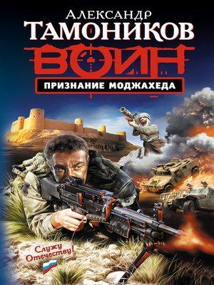 cover image of Признание моджахеда