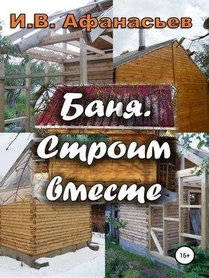 cover image of Баня. Строим вместе