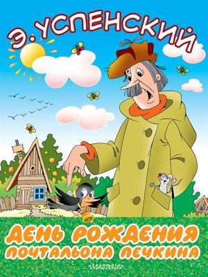 cover image of День рождения почтальона Печкина