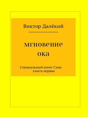 cover image of Мгновение ока