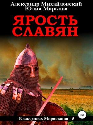 cover image of Ярость славян