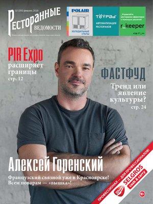 cover image of Ресторанные ведомости №02/2019