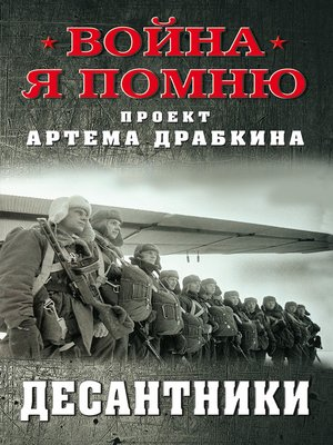 cover image of Десантники