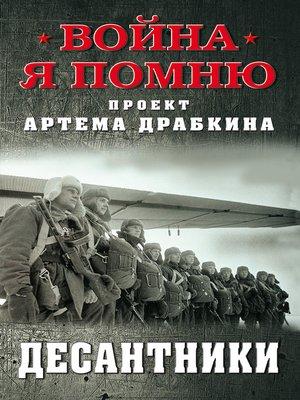 cover image of Десантники
