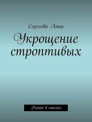 cover image of Укрощение строптивых. Роман встихах