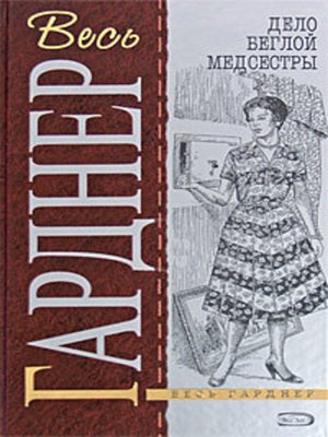 cover image of Дело беглой медсестры