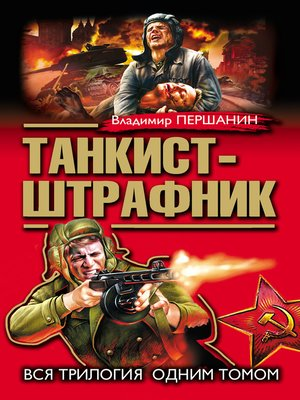 cover image of Танкист-штрафник. Вся трилогия одним томом