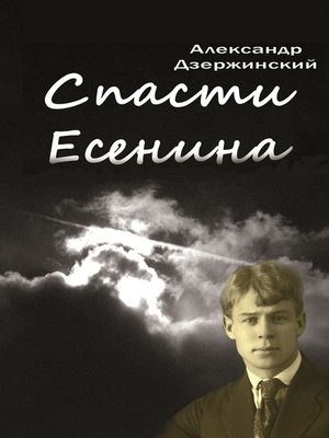 cover image of Спасти Есенина