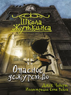 cover image of Опасное дежурство