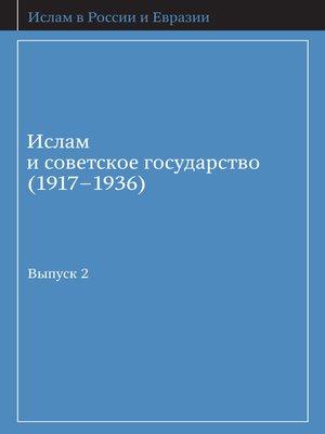 cover image of Ислам и советское государство (1917–1936). Сборник документов. Выпуск 2