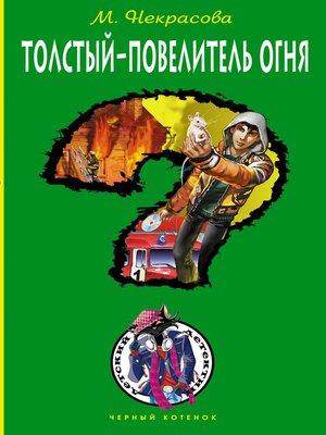cover image of Толстый – повелитель огня
