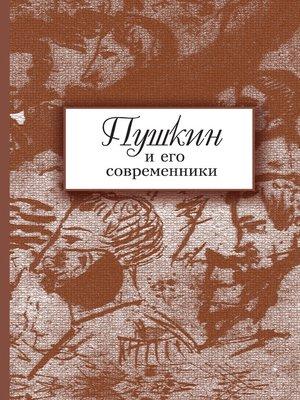 cover image of Пушкин и его современники. Сборник научных трудов. Выпуск 5 (44)