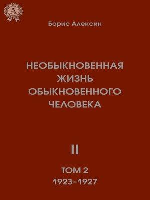cover image of Необыкновенная жизнь обыкновенного человека. Книга 2. Том II