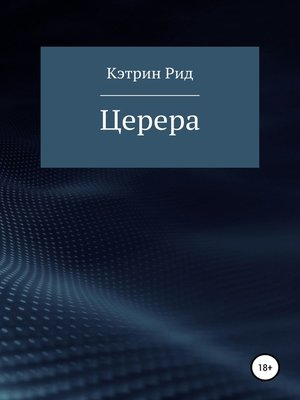 cover image of Церера