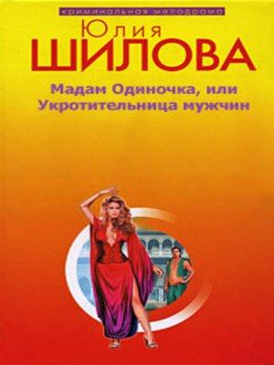 cover image of Мадам одиночка, или Укротительница мужчин