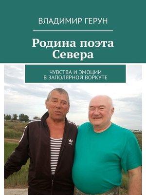 cover image of Родина поэта Севера. Чувства и эмоции в Заполярной Воркуте
