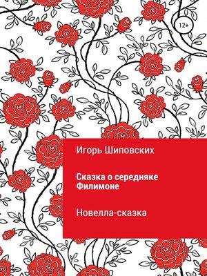 cover image of Сказка о середняке Филимоне