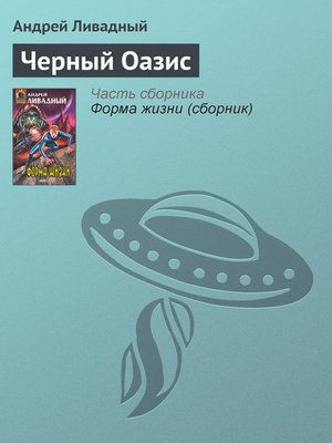 cover image of Черный Оазис