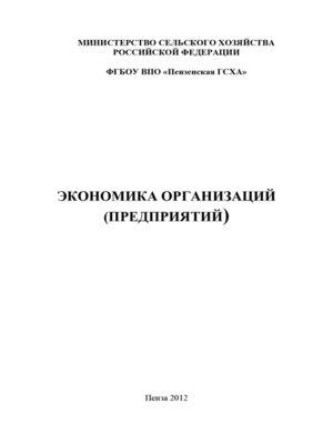 cover image of Экономика организаций (предприятий)