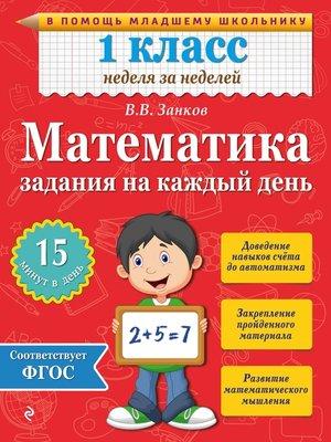 cover image of Математика. 1 класс. Задания на каждый день