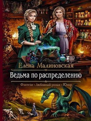 cover image of Ведьма по распределению