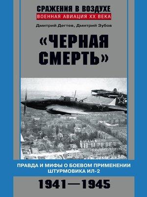 cover image of «Черная смерть». Правда и мифы о боевом применении штурмовика ИЛ-2. 1941-1945