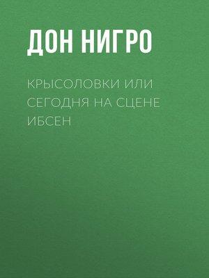 cover image of Крысоловки, или Сегодня на сцене Ибсен