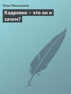cover image of Кадровик – кто он и зачем?