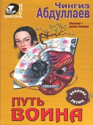 cover image of Путь воина