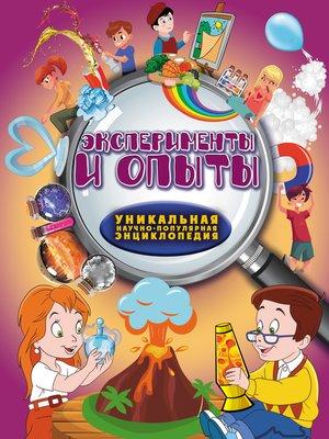 cover image of Эксперименты и опыты