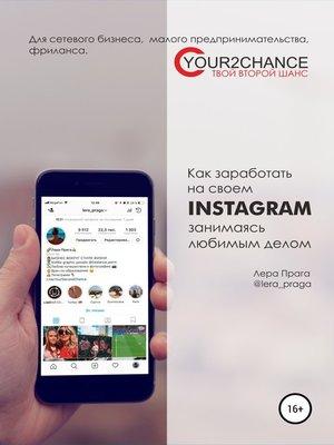 cover image of Как заработать на своём Instagram, занимаясь любимым делом. Для сетевого бизнеса, малого предпринимательства, фриланса