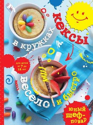 cover image of Кексы в кружках. Весело и быстро