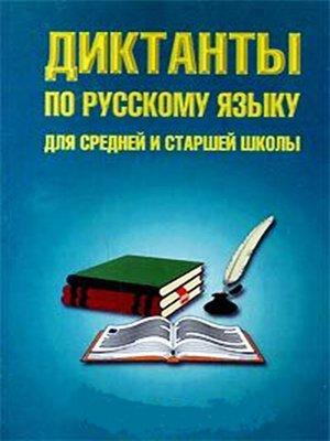 cover image of Диктанты по русскому языку для средней и старшей школы (5–11 классы)